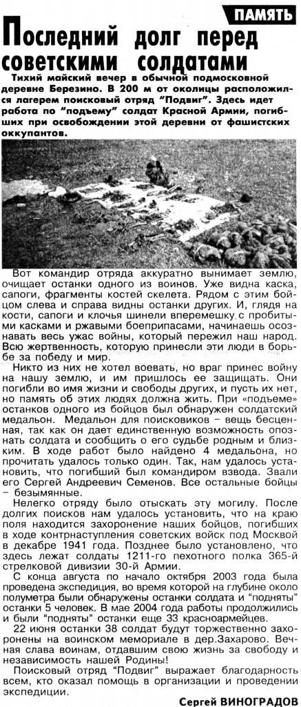 Статья об экспедиции в Березино.