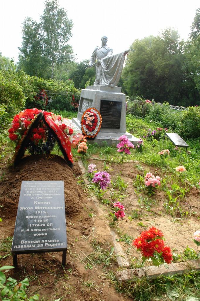 Памятная плита на могиле 5 воинов 348 сд на воинском захоронении в д. Борщево Клинскоо района Московской области.